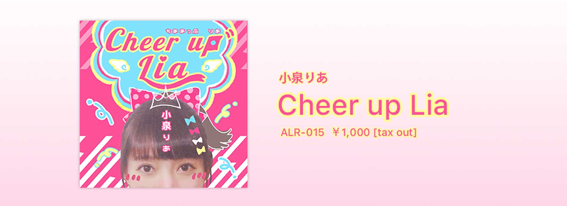小泉りあ Cheer up LIA